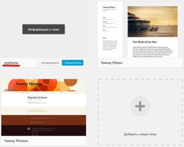 Создаём простую тему WordPress