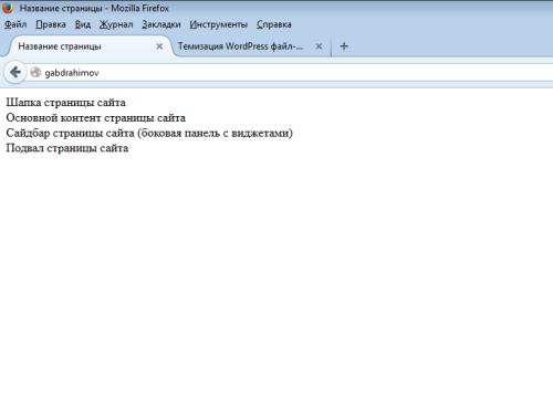 html-kod-vnedrennyi-v-index-php