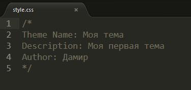 Комментарий WordPress файла style.css