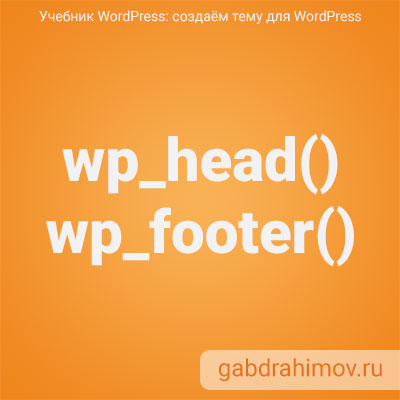Функции WordPress wp_head и wp_footer.