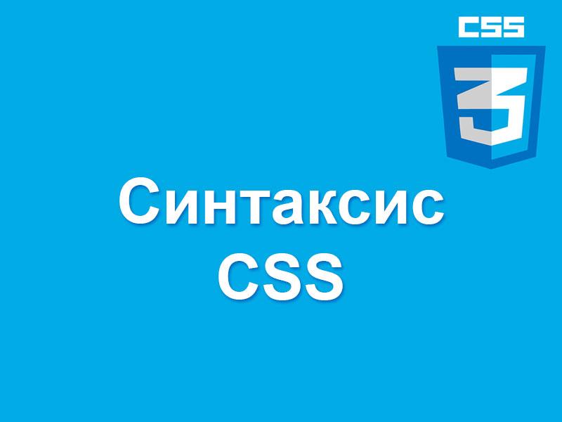 Терминология и синтакиси в языке форматирования CSS
