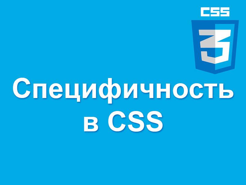 Рассматриваем вопрос о специфичности в CSS